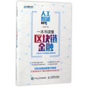 人工智能时代一本书读懂区块链金融/互联网+时代企业管理实战系列