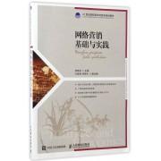 网络营销基础与实践(21世纪高职高专财经类规划教材)