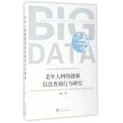 老年人网络健康信息查询行为研究/大数据环境下的信息管理方法技术与服务创新丛书