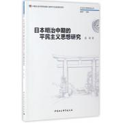 日本明治中期的平民主义思想研究/日本近代思想研究丛书