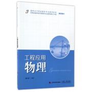 工程应用物理(国际水平职业教育专业教学标准机电设备安装与维修专业名师培育工作室推荐教材)