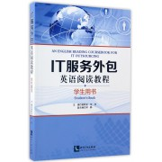 IT服务外包英语阅读教程(学生用书)
