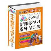 小学生新课标学习指导与方法(彩色图解版)(精)/新课标小学生必备工具书
