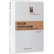 风险治理与和谐社会构建(风险感知视角下科技决策面临的挑战及优化研究)/马克思主义与当代社会发展研究系列丛书