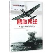 碧血南洋(美日珊瑚海海战)/经典战史回眸二战系列