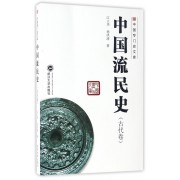中国流民史(古代卷)/中国专门史文库