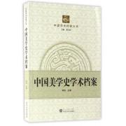 中国美学史学术档案/中国学术档案大系