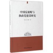 中国反腐败与执政党建设研究