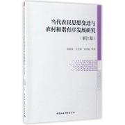 当代农民思想变迁与农村和谐有序发展研究(浙江篇)