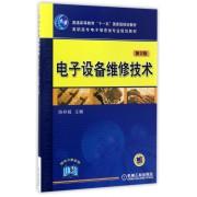 电子设备维修技术(第2版高职高专电子信息类专业规划教材)