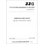 沥青混合料马歇尔击实仪(JJG交通065-2016)/中华人民共和国交通运输部部门计量检定规程