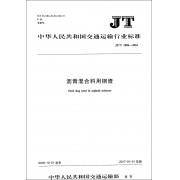 沥青混合料用钢渣(JT\T1086-2016)/中华人民共和国交通运输行业标准