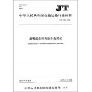 沥青混合料马歇尔击实仪(JT\T1085-2016)/中华人民共和国交通运输行业标准
