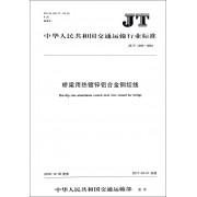 桥梁用热镀锌铝合金钢绞线(JT\T1105-2016)/中华人民共和国交通运输行业标准