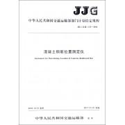 混凝土钢筋位置测定仪(JJG交通131-2016)/中华人民共和国交通运输部部门计量检定规程