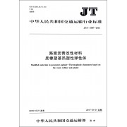 路面沥青改性材料废橡塑基热塑性弹性体(JT\T1089-2016)/中华人民共和国交通运输行业标准