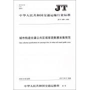 城市轨道交通公共区域客流数据采集规范(JT\T1097-2016)/中华人民共和国交通运输行业标准