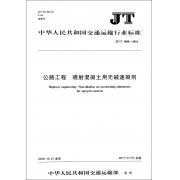 公路工程喷射混凝土用无碱速凝剂(JT\T1088-2016)/中华人民共和国交通运输行业标准