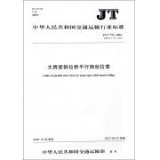 大跨度斜拉桥平行钢丝拉索(JT\T775-2016代替JT\T775-2010)/中华人民共和国交通运输行业标准