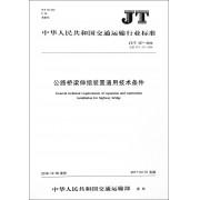 公路桥梁伸缩装置通用技术条件(JT\T327-2016代替JT\T327-2004)/中华人民共和国交通运输行业标准