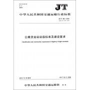 公路货运站站级标准及建设要求(JT\T402-2016代替JT\T402-1999)/中华人民共和国交通运输行业标准
