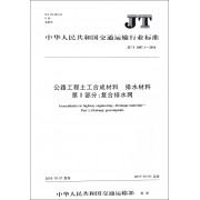 公路工程土工合成材料排水材料第1部分复合排水网(JT\T1087.1-2016)/中华人民共和国交通运输行业标准