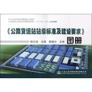 公路货运站站级标准及建设要求图册