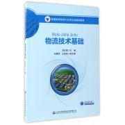 物流技术基础(普通高等教育汽车类专业规划教材)