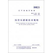 沉管压灌桩技术规程(DB21\T2704-2016J13628-2016)/辽宁省地方标准