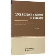 泛珠三角区域自贸区离岸金融制度创新研究