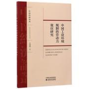 中国工业环境规制的劳动力效应研究/中南经济论丛