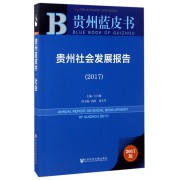 贵州社会发展报告(2017)/贵州蓝皮书