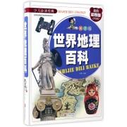 世界地理百科(拼音版超值彩图版)(精)/少儿必读经典