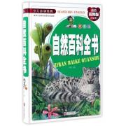 自然百科全书(拼音版超值彩图版)(精)/少儿必读经典