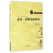 道家道教史的研究/道教学译丛