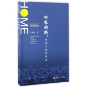 回家的路--重回生活的社会/哈尔滨工程大学社会学丛书