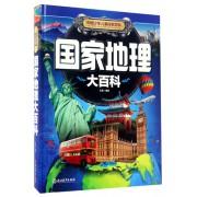 国家地理大百科(精)/中国少年儿童探索百科