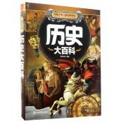 历史大百科(精)/中国少年儿童探索百科