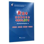 新高考英语概要写作考前特训20篇/英语考前特训全覆盖系列