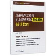 注册电气工程师执业资格考试专业基础辅导教程(2017)