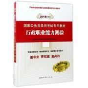 行政职业能力测验(2018最新版国家公务员录用考试专用教材)