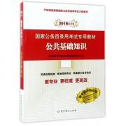 公共基础知识(2018最新版国家公务员录用考试专用教材)