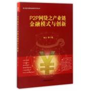 P2P网贷之产业链金融模式与创新/星火信金互联网金融研究系列丛书