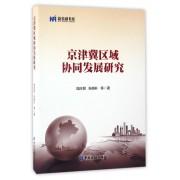 京津冀区域协同发展研究/新金融书系