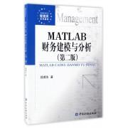 MATLAB财务建模与分析(第2版新编高等院校管理类系列教材)