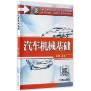 汽车机械基础(高等职业教育改革创新规划教材)