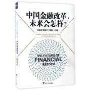 中国金融改革未来会怎样