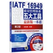 IATF16949质量管理体系五大工具最新版一本通(附光盘第2版)