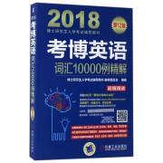 考博英语词汇10000例精解(第12版2018博士研究生入学考试辅导用书)