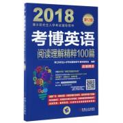 考博英语阅读理解精粹100篇(第12版2018博士研究生入学考试辅导用书)